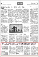 """《中国科学报》:千亿手机app下载:以""""..."""