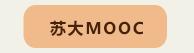 苏大MOOC