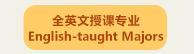 全英文授课专业 / English-taught Majors