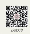 苏大官方微信